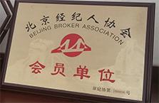 北京经纪人协会会员单位