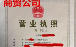 北京商贸公司转让