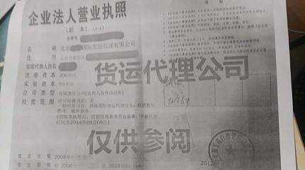 北京朝阳国际货运代理公司转让通告