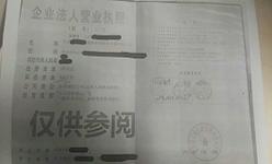 北京石景山建筑企业资质证书转让通告