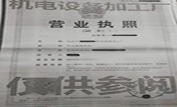 北京密云旅游咨询服务有限公司转让通告