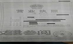 北京机电设备加工公司转让通告
