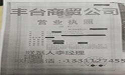 北京海淀资产管理中心转让通告