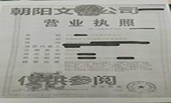 北京丰台商贸有限公司转让通告
